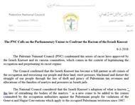 Palestine National Council Calls on Parliamentary Unions to Confront the Racism of the Israeli Knesset