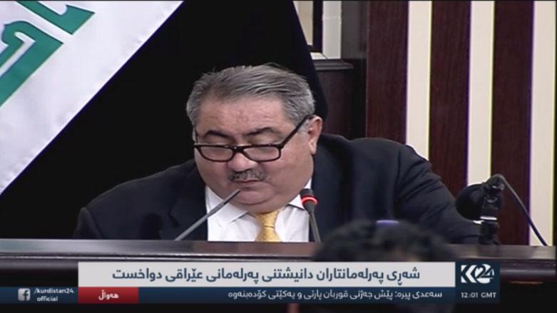 Iraqi Parliament to sack Finance Minister