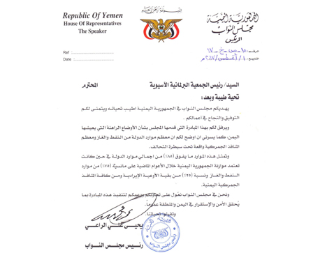 Letter of Mr. Yahya Ali al-Ra'ee, Speaker of the House of Representatives of the Republic of Yemen to the APA President (1 August 2017)